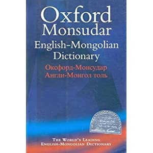 Oxford-Monsudar English-Mongolian Dictionary A. Luvsandorj and et al.
