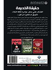 Haqyqat Al-Khed'ya: Deception Point