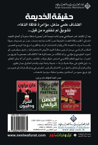 Deception Point (Arabic Translation) (Arabic Edition)