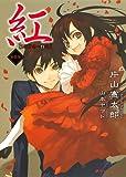 紅 kure-nai 新装版 (ダッシュエックス文庫)