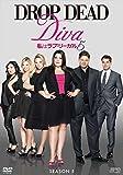 私はラブ・リーガル DROP DEAD Diva シーズン5 DVD-BOX