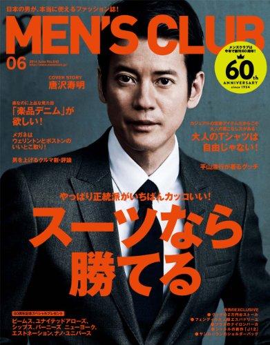 MEN'S CLUB (メンズクラブ) 2014年 06月号