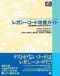 レガシーコード改善ガイド (Japanese Edition)