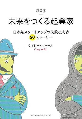 新装版 未来をつくる起業家 ~日本発スタートアップの失敗と成功 20ストーリー~