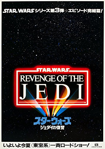 (XXL Japanese Poster Revenge Of The Jedi 24x36 In Inches)