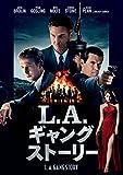 L.A.ギャング ストーリー [レンタル落ち]