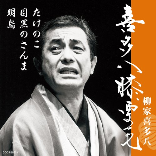 Kitahachi Yanagiya - Kitahachi Hizakurige Akegarasu / Meguro No Sanma / Takenoko [Japan CD] COCJ-36653