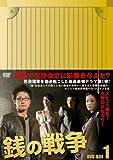 [DVD]銭の戦争 DVD-BOX 1