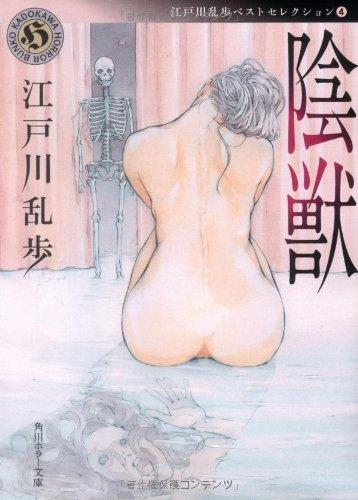 陰獣 江戸川乱歩ベストセレクション (4) (角川ホラー文庫)