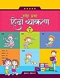 Sneh Prabha Hindi Vyakaran (Class 1) (Hindi Vyakaran Series)