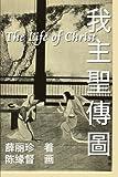 The Life of Christ, Nonny Hsueh, 1479166936
