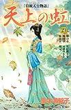 天上の虹(21) (KC KISS)