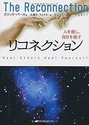 The Reconnection: Heal Others. Heal Yourself = Hito o iyashi jibun o iyasu [Japanese Edition]
