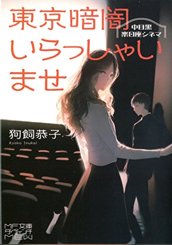 東京暗闇いらっしゃいませ 中目黒楽日座シネマ (MF文庫ダ・ヴィンチ mewシリーズ)