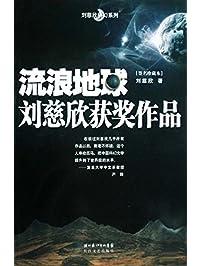 流浪地球(吴京特别主演科幻电影同名小说,开启中国科幻新纪元) (Chinese Edition)