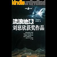 流浪地球(吴京特别主演科幻电影同名小说,开启中国科幻新纪元)