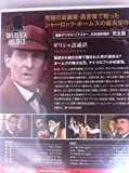 The Adventures of Sherlock Holmes (Dvd) Japan Import