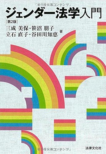 Jendā hōgaku nyūmon ePub fb2 ebook