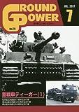 グランドパワー 2017年 07 月号 [雑誌]