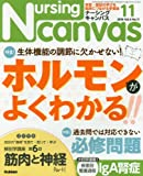 Nursing Canvas(ナーシングキャンバス) 2016年 11 月号 [雑誌]
