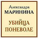 Ubijca ponevole (Kamenskaja) | Aleksandra Marinina