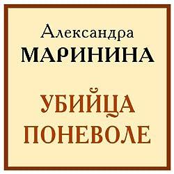 Ubijca ponevole (Kamenskaja)