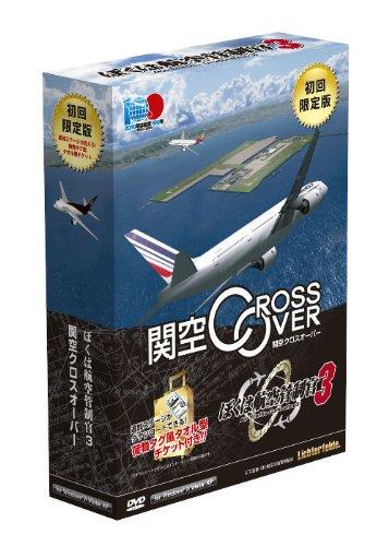 ぼくは航空管制官3 関空クロスオーバー初回限定版 B0034EG0RQ
