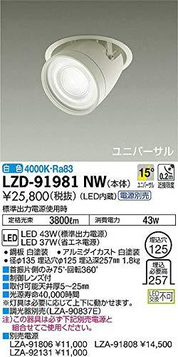 DAIKO LEDユニバーサルダウンライト (LED内蔵) 電源別売 白色 4000K 埋込穴Φ125 LZD91981NW B07K2S17L2
