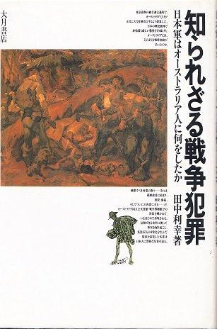 知られざる戦争犯罪―日本軍はオーストラリア人に何をしたか
