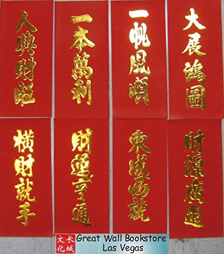 Chinese New Year Red Banners (Fai Chun) (8 different banners, ea. w/4 Chinese character phase to signify good fortunes) - Each Character in Golden Embossing on Red Paper. Each Size: (Chinese New Year Home Decorations)