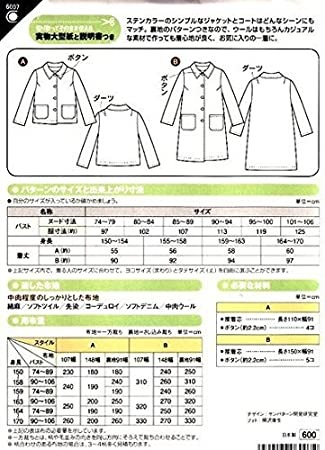 Sun planning Muster (Musterpapier)/Jacke & amp; Mantel (mit Boden ...