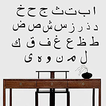 Wangjingxi Alfabeto Letras Árabes Caligrafía Islámica Etiqueta De ...