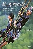 桃源郷の記: 中国バーシャ村の人々との10年