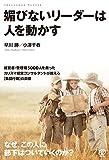 「媚びないリーダーは人を動かす」早川 勝、小澤千春