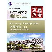 发展汉语•初级听力1(第2版)(附MP3光盘1张+文本与答案1本)