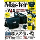 MonoMaster 2019年9月号