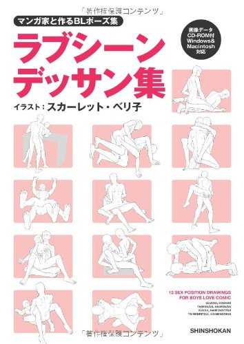Made with the Manga Artist: Japanese BL (Boys Love) Love Scene Drawings [trace for free with Data CD]