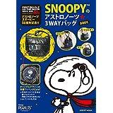 SNOOPY アストロノーツ 3WAY バッグ BOOK