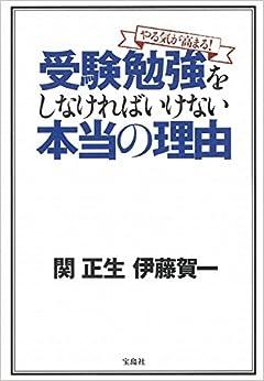 Book's Cover of やる気が高まる! 受験勉強をしなければいけない本当の理由 (日本語) 単行本 – 2017/4/6