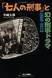 「七人の刑事」と幻の刑事ドラマ―1960‐1973