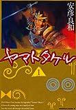 Yamato Takeru (1) (Kadokawa Comics Ace) (2013) ISBN: 4041205840 [Japanese Import]