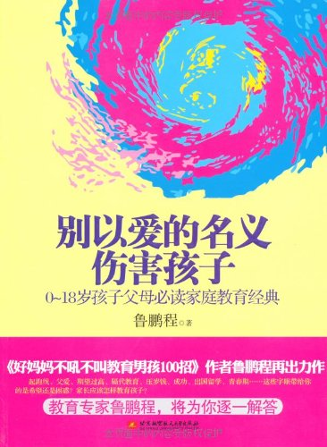Download Do harm to the child in the name of love(Chinese Edition) pdf