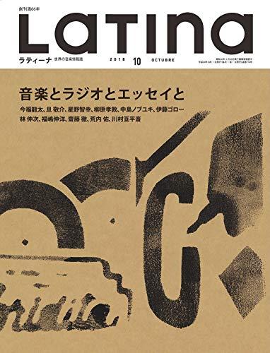 月刊ラティーナ 2018年10月号