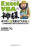 Excel VBAの神様 ボクの人生を変えてくれた人