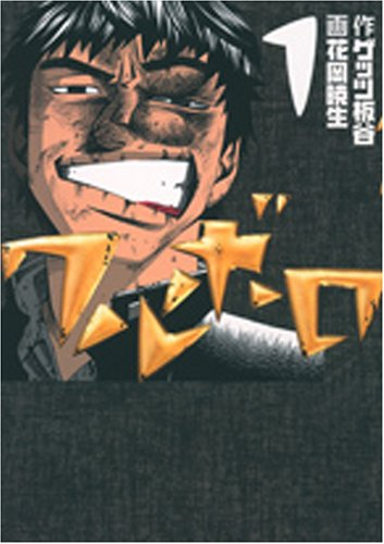 Waruboro 1 (Young Jump Comics) (2007) ISBN: 4088772970 [Japanese Import]