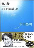 弘海 (朝日文庫)