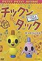 NHKプチプチ・アニメ チックンタック びっくりハウス