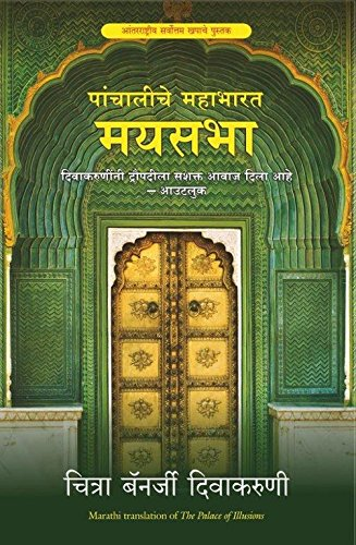The Palace Of Illusions (Marathi) (Marathi Edition) (The Palace Of Illusions By Chitra Banerjee Divakaruni)