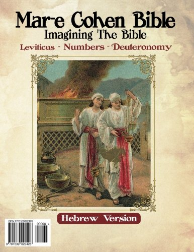 Mar-E Cohen Bible - Leviticus, Numbers, Deuteronomy: Imagening the Bible