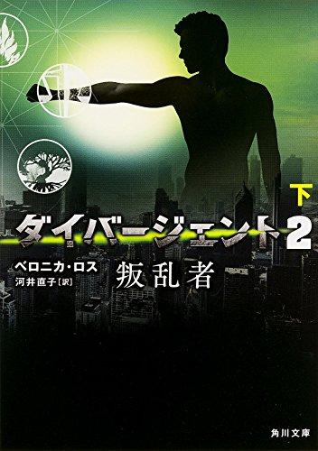 ダイバージェント (2) 叛乱者 (下) (角川文庫)